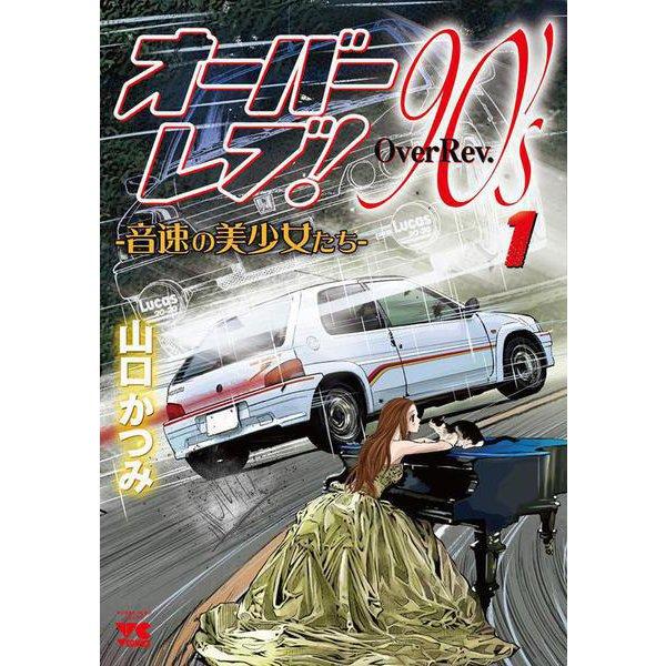 オーバーレブ!90's 1(ヤングチャンピオン・コミックス) [コミック]
