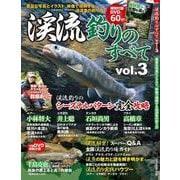 渓流釣りのすべて vol.3(コスミックムック) [ムックその他]