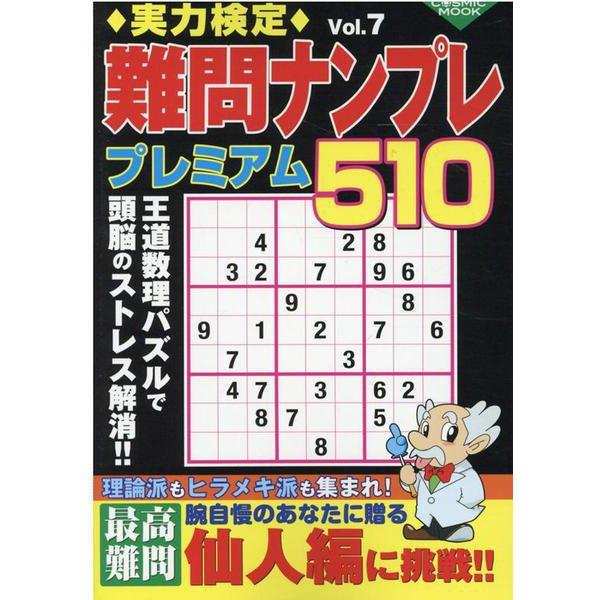 実力検定難問ナンプレ プレミアム510 Vol.7(コスミックムック) [ムックその他]
