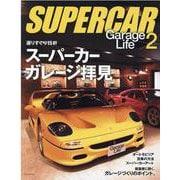 SUPER CAR GarageLife 2 [ムックその他]