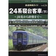 鉄道車輌ガイドVOL.34 24系寝台客車(下)<(下)> [ムックその他]
