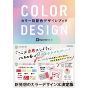 COLOR DESIGN―カラー別配色デザインブック [単行本]