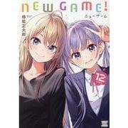 NEW GAME! 12(まんがタイムKRコミックス) [コミック]