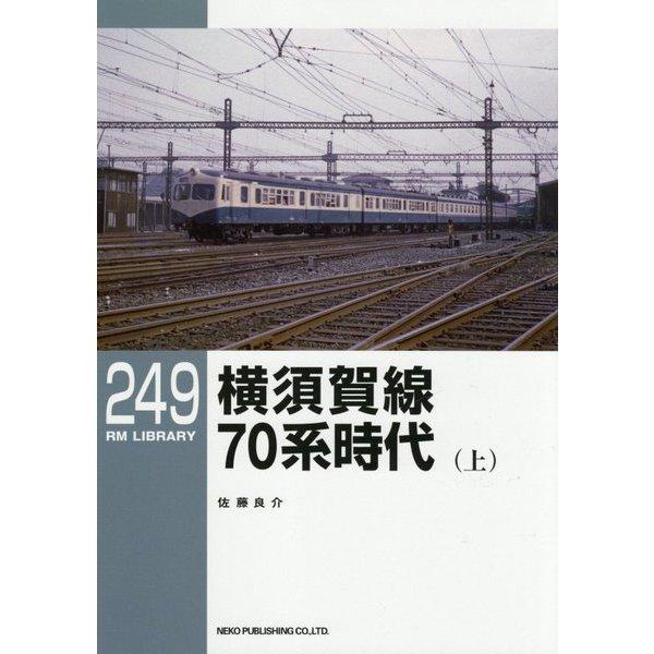 横須賀線70系時代〈上〉(RM LIBRARY〈249〉) [単行本]