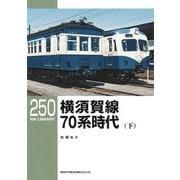 横須賀線70系時代〈下〉(RM LIBRARY) [単行本]