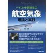 パイロット訓練生の航空気象 理論と実践 [単行本]