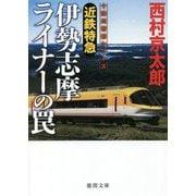 近鉄特急伊勢志摩ライナーの罠(徳間文庫) [文庫]