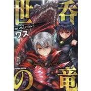 世呑の竜 1(ヴァルキリーコミックス) [コミック]