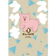 スキウサギ  5<5>(書籍扱いコミックス) [コミック]