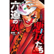 六道の悪女たち  24<24>(少年チャンピオン・コミックス) [コミック]