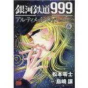 銀河鉄道999ANOTHER STORYアルティメットジャーニー  6 (チャンピオンREDコミックス) [コミック]