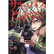 サキュバス&ヒットマン 2(チャンピオンREDコミックス) [コミック]