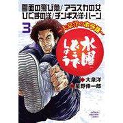 水曜どうでしょう~大泉洋のホラ話~  3 (少年チャンピオン・コミックス) [コミック]