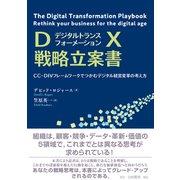 DX戦略立案書―CC-DIVフレームワークでつかむデジタル経営変革の考え方 [単行本]