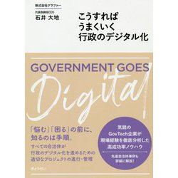 行政 デジタル 化