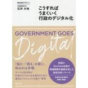 こうすればうまくいく行政のデジタル化 [単行本]