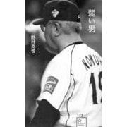 弱い男(星海社新書) [新書]