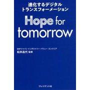 Hope for tomorrow―進化するデジタルトランスフォーメーション [単行本]