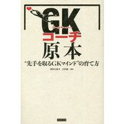 "GK(ゴールキーパー)コーチ原本―""先手を取るGKマインド""の育て方 [単行本]"