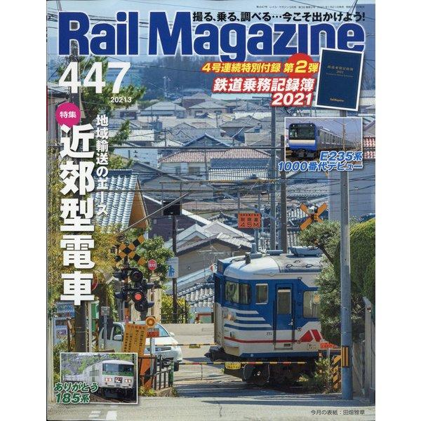 Rail Magazine (レイルマガジン) 2021年 03月号 [雑誌]