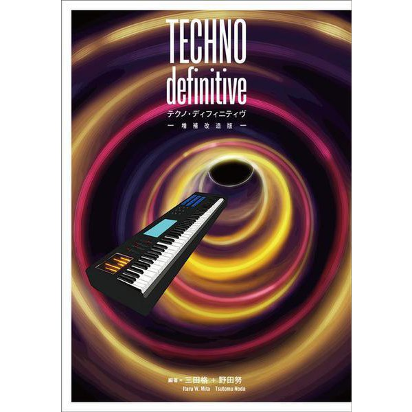 TECHNO definitive 増補改造版 [単行本]