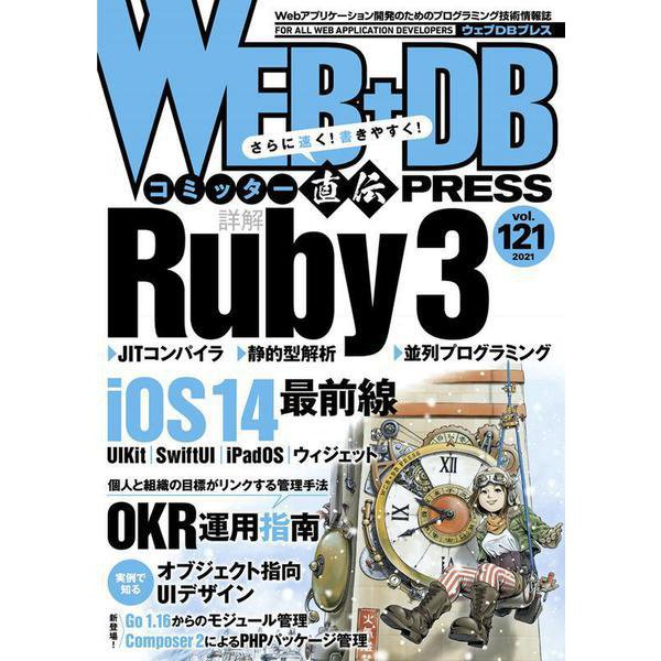 WEB+DB PRESS Vol.121 [単行本]