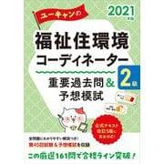 ユーキャンの福祉住環境コーディネーター2級重要過去問&予想模試〈2021年版〉 第14版 [単行本]
