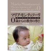 マリア・モンテッソーリ「0歳からの教育の尊さ」―響き合う保育と医療 [単行本]