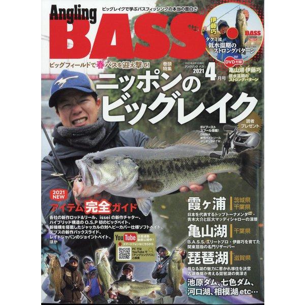 Angling BASS (アングリング バス) 2021年 04月号 [雑誌]