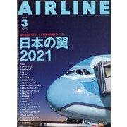 AIRLINE (エアライン) 2021年 03月号 [雑誌]