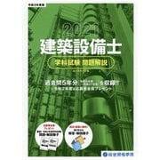 建築設備士学科試験問題解説〈令和3年度版〉 [単行本]