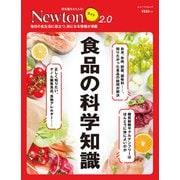 Newton ライト2.0 食品の科学知識 [ムックその他]