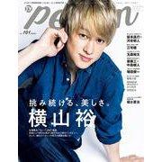 TVガイドperson vol.101 ISSUE-話題のPERSONの素顔に迫るPHOTOマガジン(TOKYO NEWS MOOK 897号) [ムックその他]