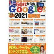 50代からのGoogle入門 2021最新版-iPhone・Androidスマホ・パソコン完全対応 検索もメールもビデオ会議も(マイウェイムック) [ムックその他]