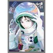 ハルタ 2021-FEBRUARY volume 81(ハルタコミックス) [コミック]