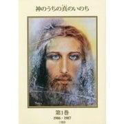 神のうちの真のいのち〈第1巻〉1986-1987 [単行本]
