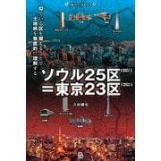 ソウル25区=東京23区―似ている区を擬えることで土地柄を徹底的に理解する [単行本]