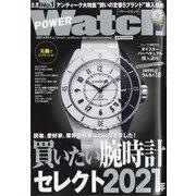 POWER Watch (パワーウォッチ) 2021年 03月号 [雑誌]