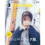 mina (ミーナ) 2021年 04月号 [雑誌]