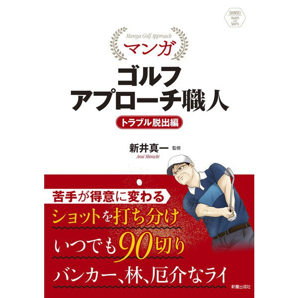 マンガ ゴルフアプローチ職人 トラブル脱出編(SHINSEI Health and Sports) [単行本]