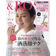 &ROSY 2021年 03月号 [雑誌]