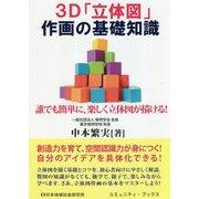 3D「立体図」作画の基礎知識(コミュニティ・ブックス) [単行本]