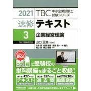 速修テキスト〈3〉企業経営理論〈2021〉(TBC中小企業診断士試験シリーズ) [単行本]