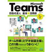 Microsoft Teams 目指せ達人 基本&活用術 [単行本]