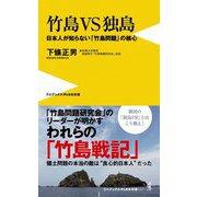 竹島VS独島―日本人が知らない「竹島問題」の核心(ワニブックスPLUS新書) [新書]