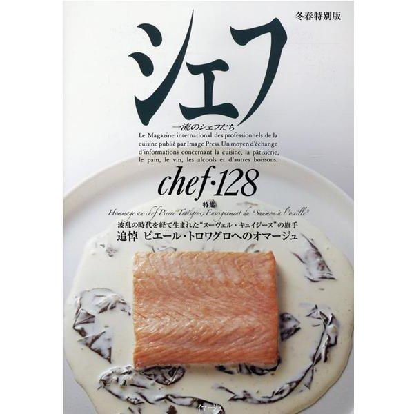シェフ128号 [全集叢書]