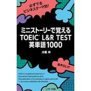 ミニストーリーで覚えるTOEIC L&R TEST英単語1000 [単行本]