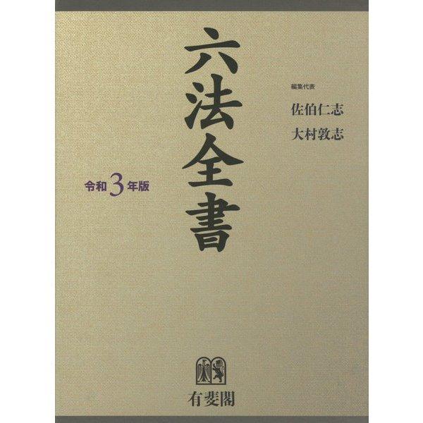 六法全書〈令和3年版〉 [事典辞典]