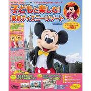 子どもと楽しむ! 東京ディズニーリゾート 2021-2022(My Tokyo Disney Resort) [ムックその他]