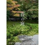 美しい苔の庭―京都の庭園デザイナーがめぐる [単行本]